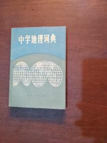 中学地理词典