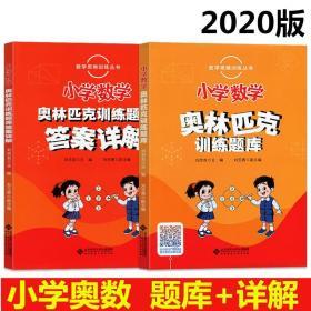 2020版小学数学奥林匹克训练题库 答案详解全套2本 一二三四五六?9787303235421af