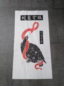 唐代画圣吴道子,【镇宅龟蛇】宣纸朱砂红黑拓片,原石愿拓。全手工拓 。字迹清晰