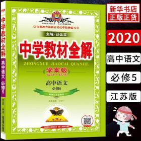 2021新版 中学教材全解 高中语文必修5 sj苏教版 高中语文必修五9787545013382af