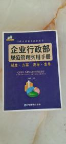 企业行政部规范管理实用手册