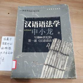 汉语语法学——一种文化的结构分析