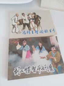 刘二愣智斗妖魔,冯烂王智闯敌关卡连环画
