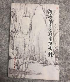 历代黄山图题画诗考释