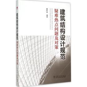 建筑結構設計規范疑難熱點問題及對策