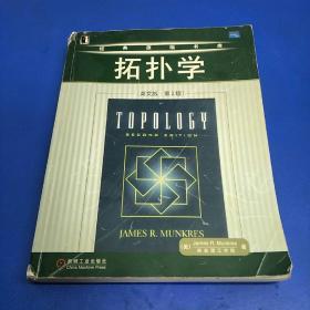 拓扑学:第2版