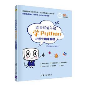 在最好的年纪学Python——小学生趣味编程