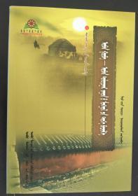 十三世纪-十七世纪蒙古历史编纂学 蒙文