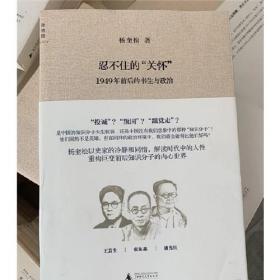"""忍不住的""""关怀""""(增订版):1949年前后的书生与政治"""