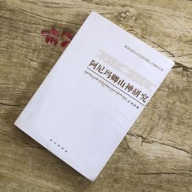 青海民族大学民族学博士点建设文库:阿尼玛卿山神研究
