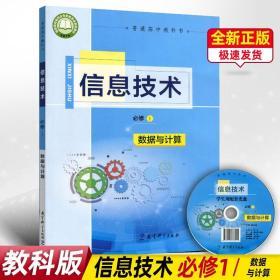 正版全新2020适用新版教科版信息技术书必修1数据与计算教材课本?9787519119478af