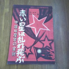 民国期间日本出版 红星闪耀中国 中国共产党全貌 1949年3月日文原版