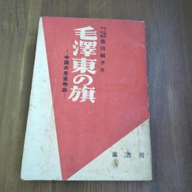 民国期间日本出版 毛泽东的旗 中国共产党物语
