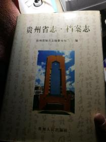 贵州省志.档案志