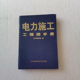电力施工工程师手册  上卷