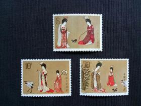 邮票     T.89     簪花仕女图