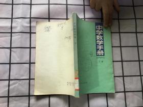 中学数学手册 【 张森 李忠映】