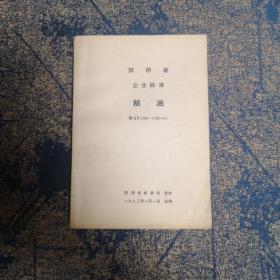 陕西省企业标准 粮油 1982年1月