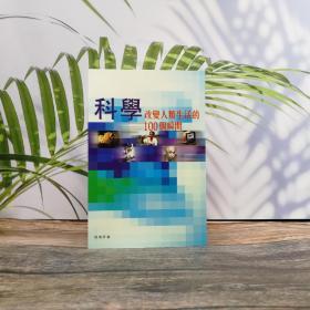 香港三联书店版  路甬祥《科學改變人類生活的100個瞬間》(锁线胶订)