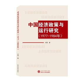 中国经济政策与运行研究(1977-1984年)  刘强  武汉大学出版社
