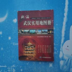 新编武汉实用地图册【书皮自然旧】