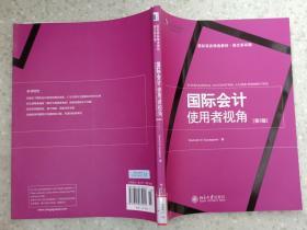 国际会计(使用者视角第2版英文) 当代全美MBA经典教材书