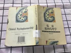 临床精神药理学