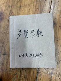 5368:芦笙恋歌 彩图版 存35-142页