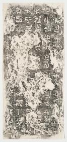 比丘惠荣造像记二。原刻。石在龙门石窟。北魏刻石,民国拓本。拓片尺寸15.41*32.42厘米。宣纸原色仿真微喷,朱墨任选一色拍后请留言