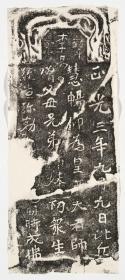 比丘惠畅造弥勒像记。原刻。石在龙门石窟。北魏刻石,国民拓本。拓片尺寸14.84*33.05厘米。宣纸原色原大仿真。微喷