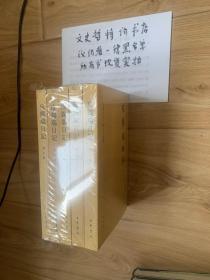 皮锡瑞日记(中国近代人物日记丛书 全五册)
