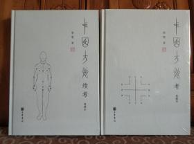 《中国方术考(典藏本)》+《中国方术续考》两册合售 。