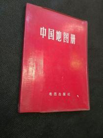 中国地图册(1981年印)