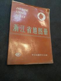 浙江省地图册(89年1版1印)