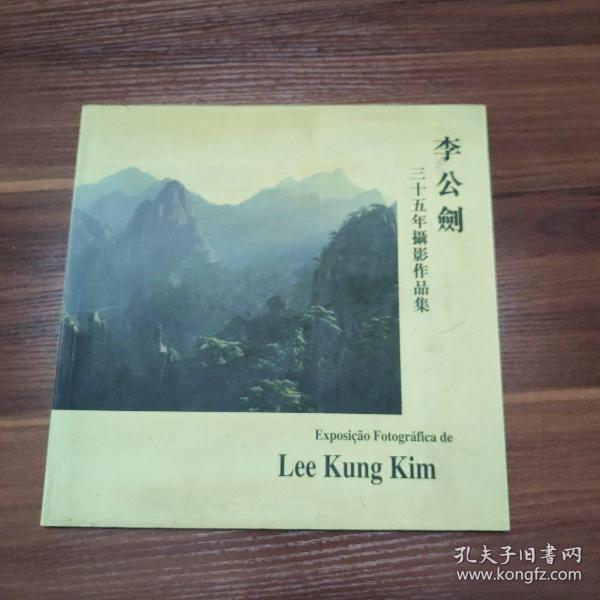 李公剑三十五年摄影作品集-签赠本