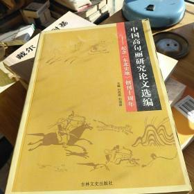 中国高句丽研究论文选编。