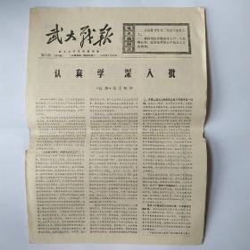 武大战报1974年 第58期(共四版)