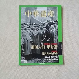 中华遗产2011年第10期总72期