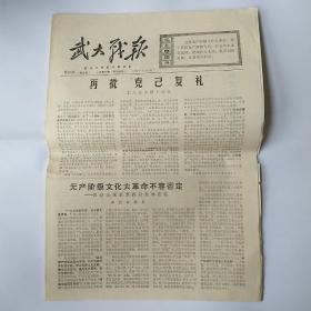 武大战报1974年第59期 ( 共四版)