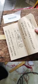 手抄符咒书