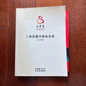 三希堂藏书精品目录(2015年度)