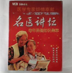 名医讲坛——老年保健知识集萃(VCD 10碟装)