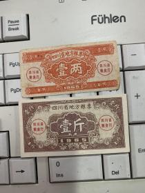 5377四川省地方粮票壹斤 壹两各一枚。壹斤的品好