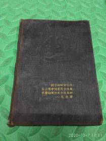 五十年代出品布面精装笔记本
