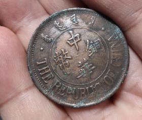 民国十三年造,察哈尔中华铜币双枚
