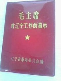 毛主席对辽宁工作的指示(1955-1964)有毛彩1张,林题1张