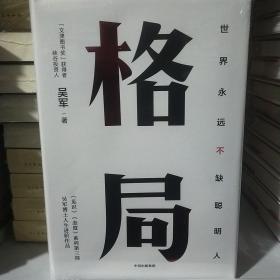 格局:吴军新书格局越大成就越大如何撑大格局罗辑思维得到文库