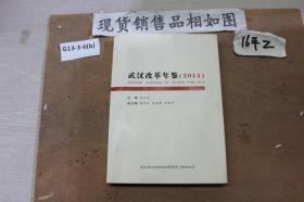 武汉改革年鉴