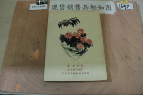 湖北诚信、北京新华诚信2009春季艺术品拍卖会
