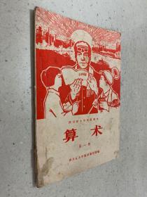四川省小学试用课本:算术 第一册